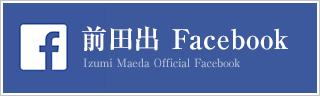前田出 Facebook