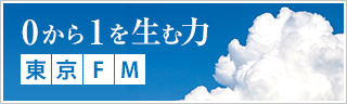 0から1を生む力東京FM