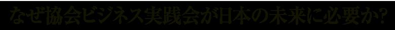 なぜ協会ビジネス実践会が日本の未来に必要か?