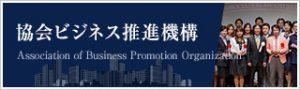 協会ビジネス推進機構